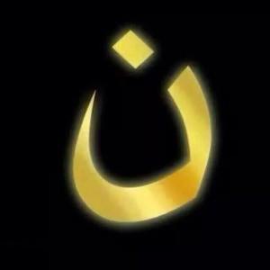 Arabic symbol for 'n'